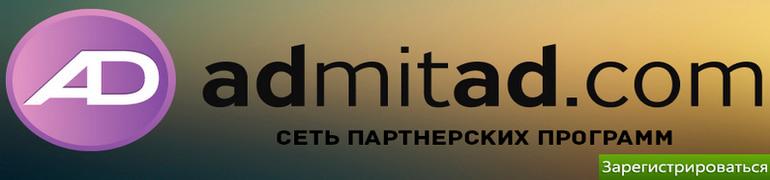 Регистрация в лучшей партнерской программе Admitad