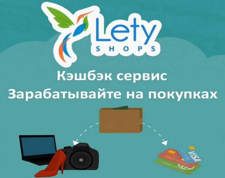 Летишопс - лучший кэшбэк сервис