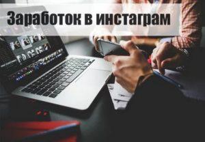 Заработок в инстаграм