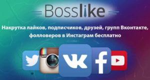 Bosslike - продвижение в соцсетях