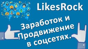 LikesRock - заработок в соцсетях