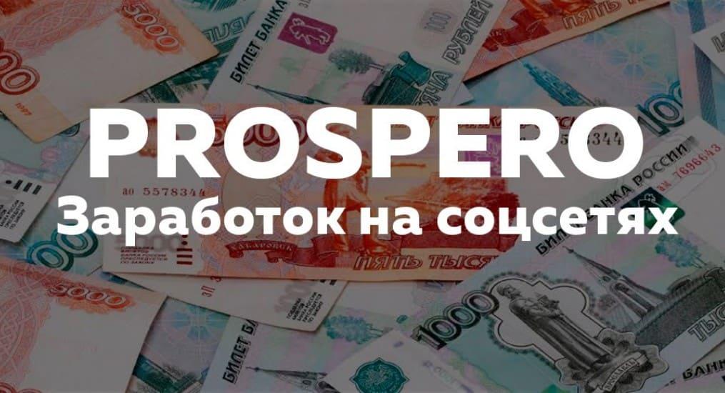 Prospero - заработок на соцсетях