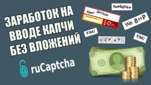 Заработок на вводе капчи на сайте rucaptcha
