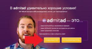 Admitad - заработок на партнерках