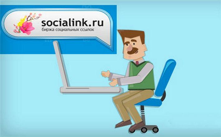 Socialink - биржа для заработка