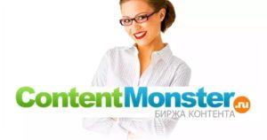 ContentMonster - биржа контента