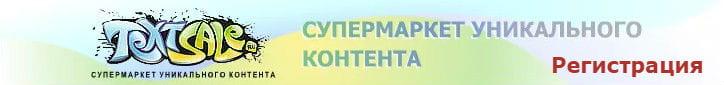 Textsale - магазин контента