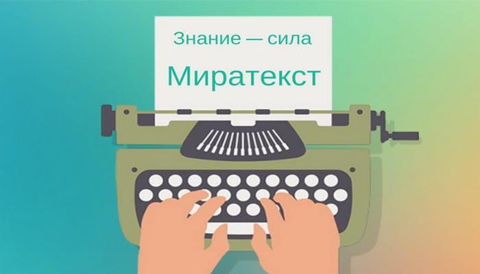 Миратекст - биржа для заработка на статьях