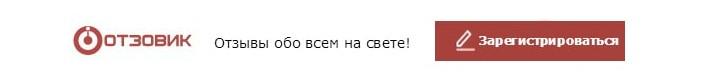 Регистрация в сервисе отзывов Otzovik