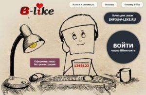 V-like - сервис для заработка в социальных сетях