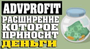 AdvProfit - расширение которое приносит деньги