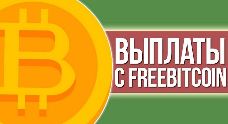 Вывод денег из freebitcoin