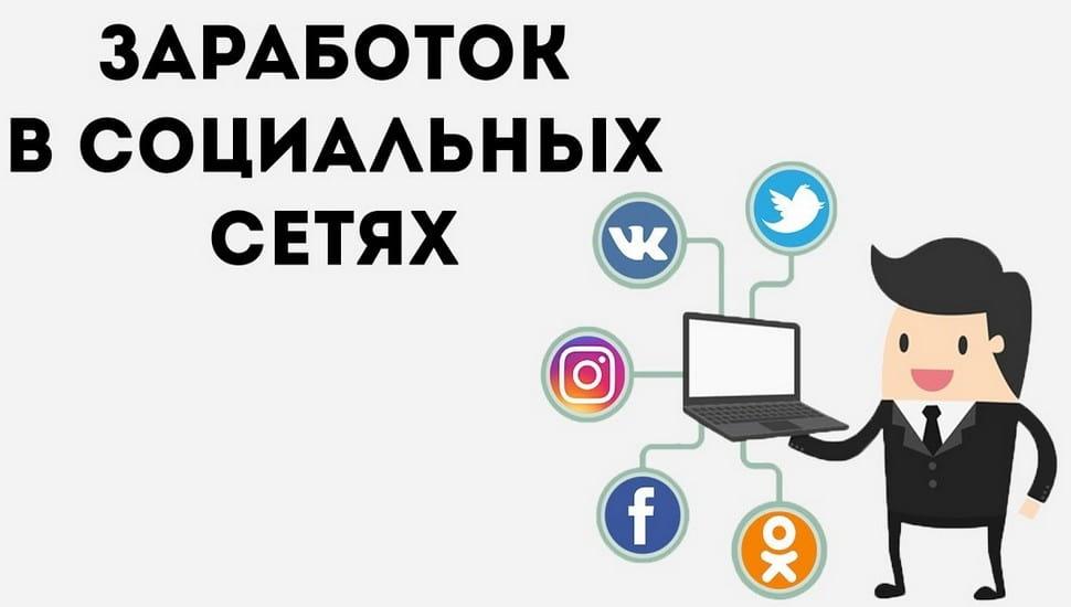 Выполнение простых заданий в социальных сетях