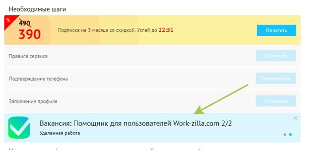 Подать заявку чтобы стать помощником пользователя на work-zilla