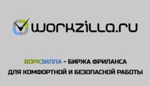 Work-Zilla - биржа фриланса для удаленного заработка