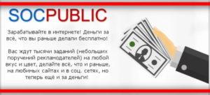 Socpublic - сервис для простого заработка на заданиях