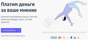 YouThink - опросник для заработка на платных опросах