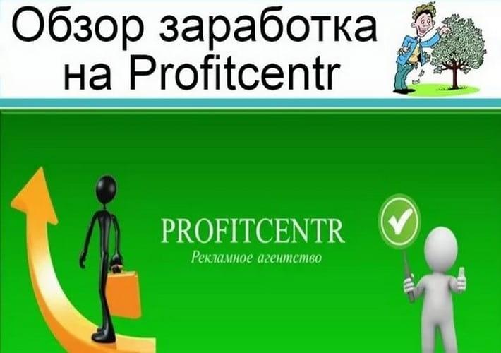 Заработок на сервисе Profitcentr