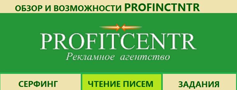 Способы заработка на Profitcentr