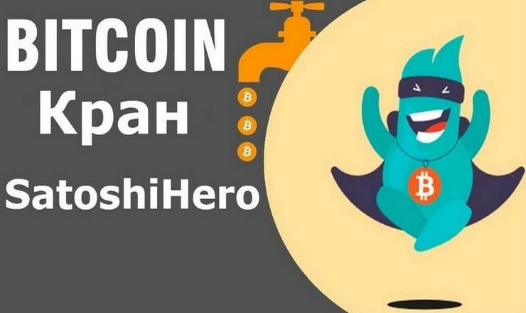Заработать денег в Satoshihero