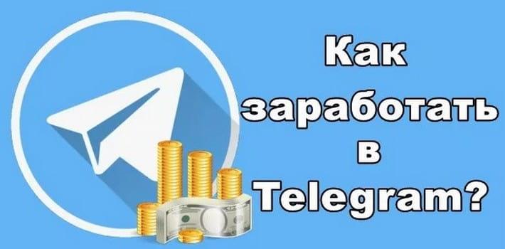 Способы заработка в Телеграмм