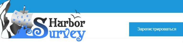 Регистрация на сайте опросов SurveyHarbor