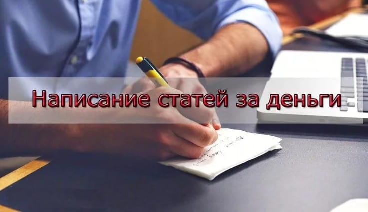 Написании статей