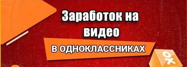 Заработок на видео в «Одноклассниках»
