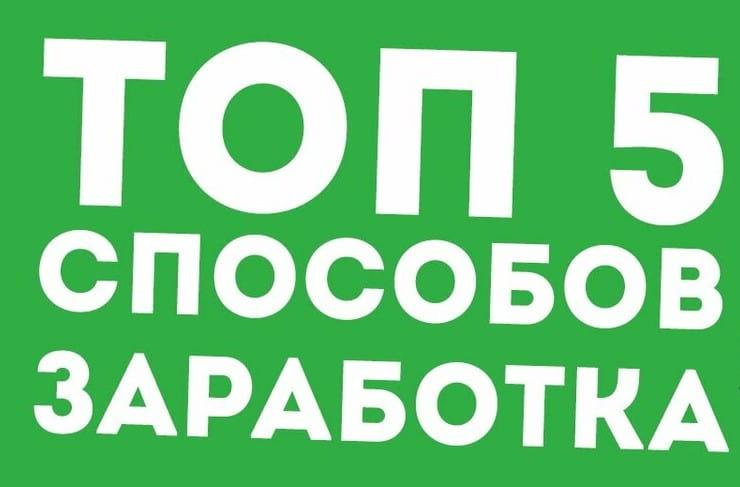 Топ-5 способов заработка в «Одноклассниках»