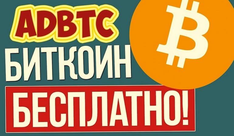 AdBtc - кран биткоинов для заработка