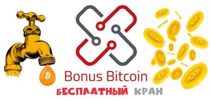 Заработок на Bonus Bitcoin