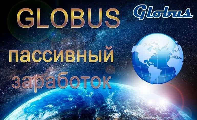 Globus inter - заработок на просмотре рекламы