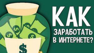 Как заработать в интернете от 500 рублей в день