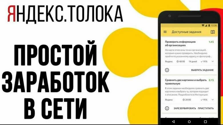 Яндекс.Толока заработок