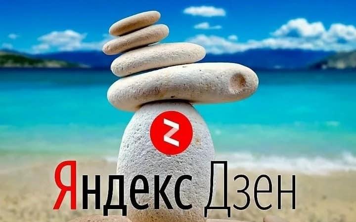 Яндекс.Дзен заработок