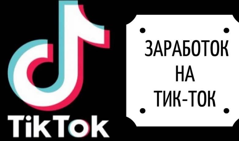 Заработок в интернете на видео в ТикТок