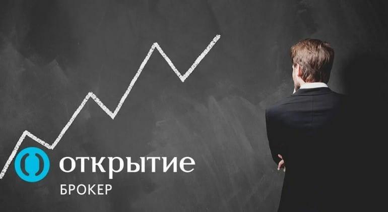 Финансовые инструменты у брокера Открытие